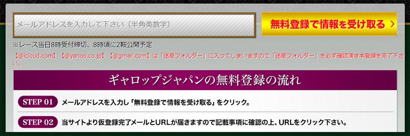 ギャロップジャパン無料登録フォーム