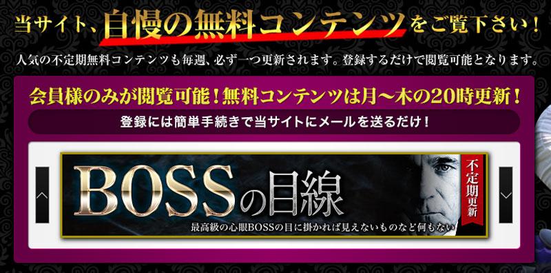 ギャロップジャパンの無料情報