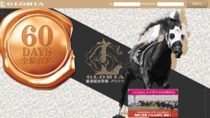 競馬予想サイト GLORIA(グロリア)