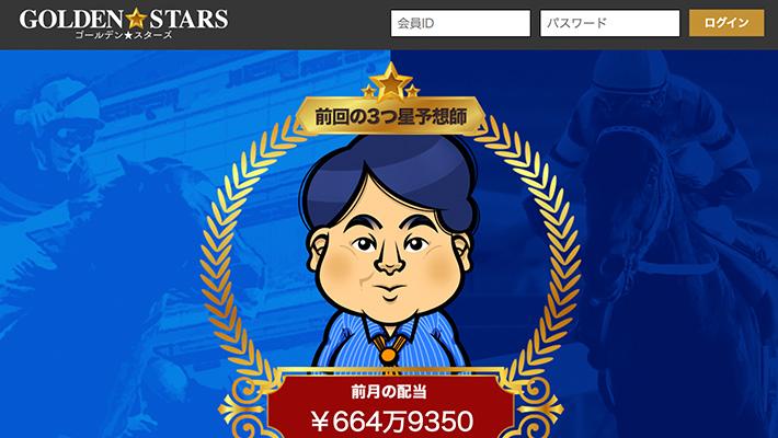 競馬予想サイト ゴールデンスターズ( GOLDEN STARS ) 口コミ 評判 比較