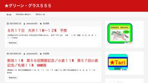 競馬予想サイト★グリーン・グラス555