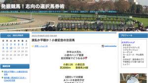 競馬予想サイト発掘競馬!志向の選択馬券術を運営
