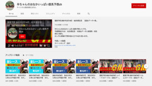 競馬予想サイト半ちゃんのおなかいっぱい競馬予想ch YouTube
