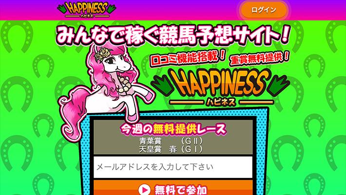 競馬予想サイト HAPPINESS(ハピネス)