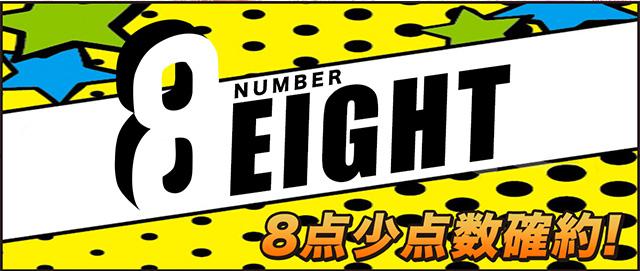 8(eight)