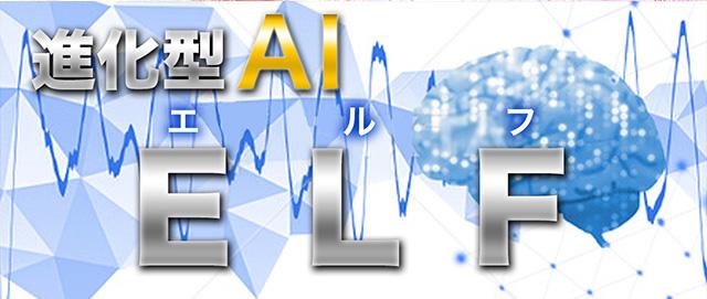 進化型AI エルフ