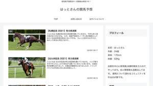 競馬予想サイトはっとさんの競馬予想