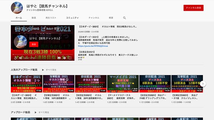 競馬予想サイトはやと【競馬チャンネル】 YouTube