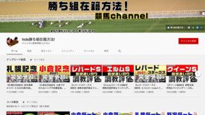 競馬予想サイトhide勝ち組在籍方法! YouTube
