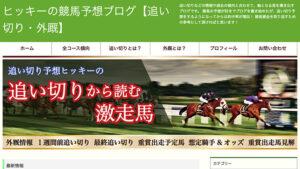 競馬予想サイトヒッキーの競馬予想ブログ【追い切り・外厩】