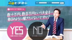 競艇予想サイト必勝モーターボート
