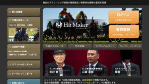 競馬予想サイト ヒットメーカー