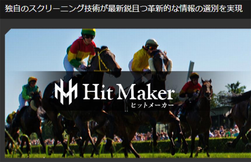 ヒットメーカー(HitMaker)の特徴