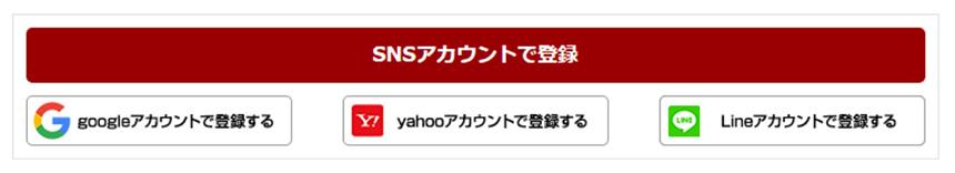 SNSアカウントで登録する方法