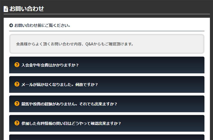 「お問い合わせ」のページにQ&A