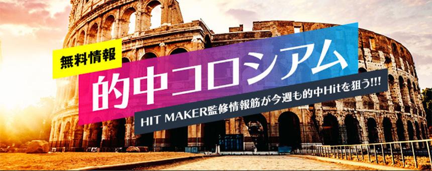 ヒットメーカー(HitMaker)の無料情報を検証