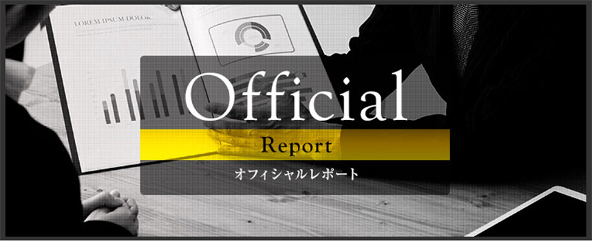 Officialレポート