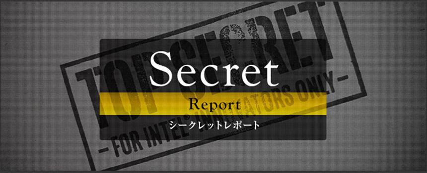 Secretレポート
