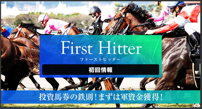First Hitter
