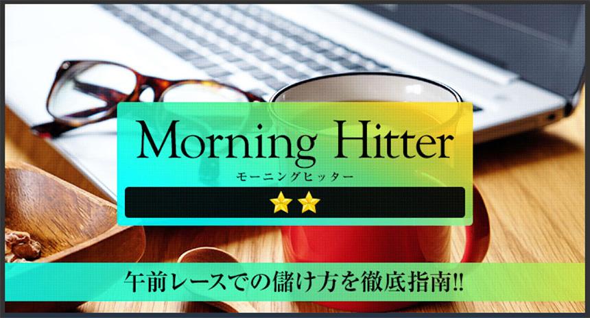Morning Hitter