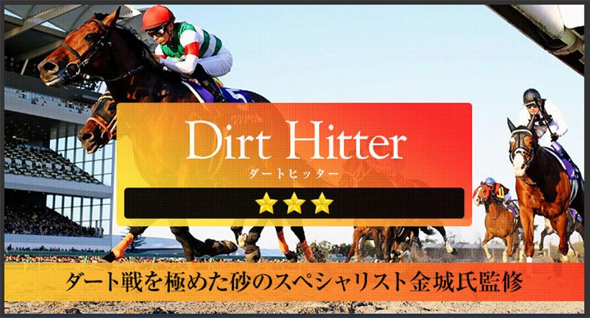 Dirt Hitter