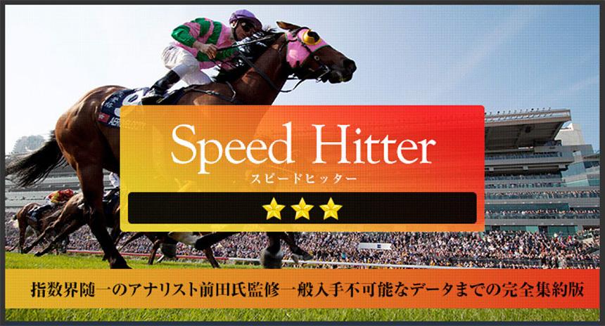 Speed Hitter