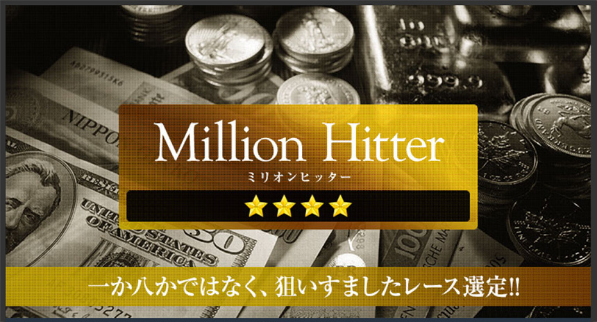 Million Hitter