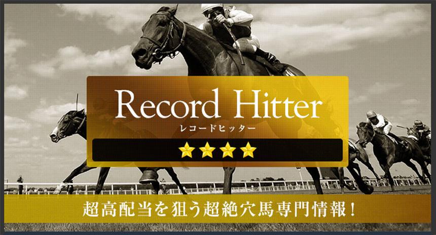 Record Hitter