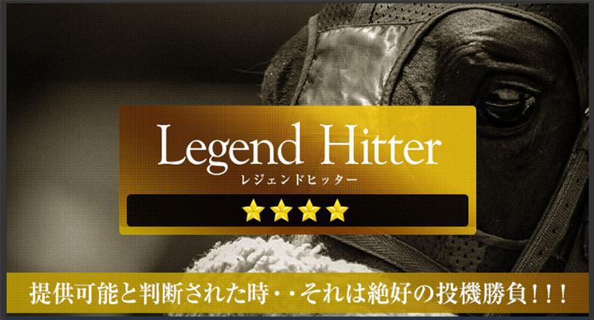 Legend Hitter