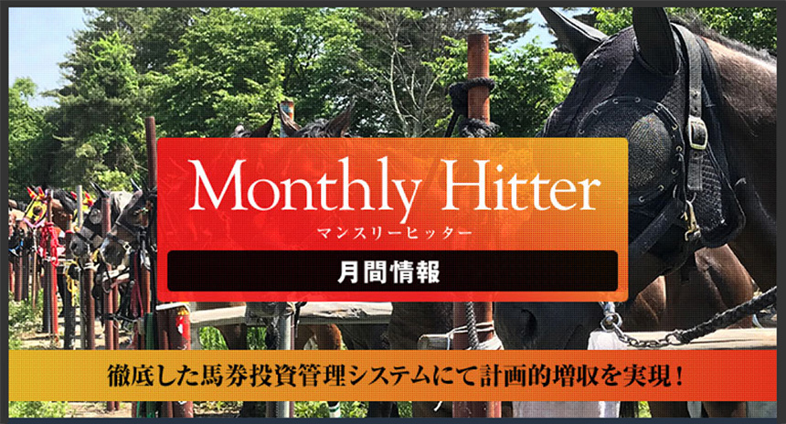 Monthly Hitter