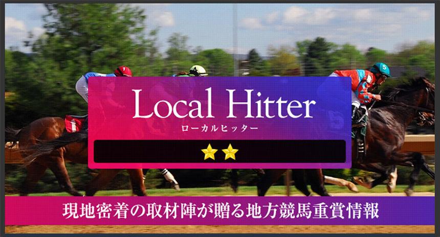 Local Hitter
