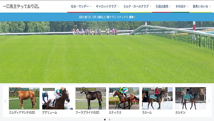 競馬予想サイト一口馬主やっており〼。