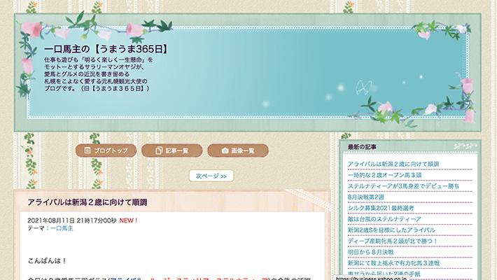 競馬予想サイト一口馬主の【うまうま365日】