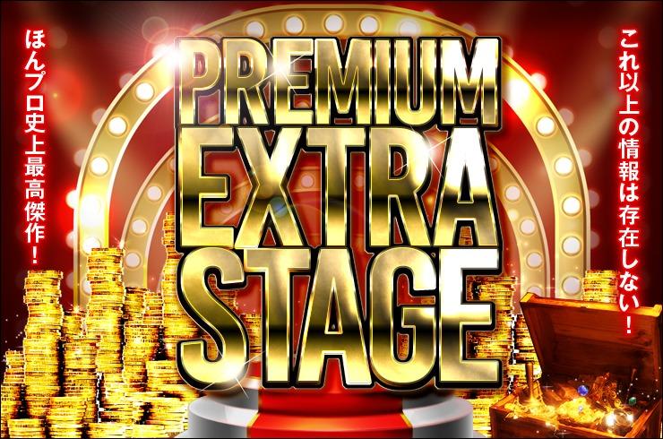 「PREMIUM EXTRA STAGE」について