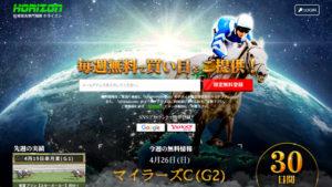 競馬予想サイト HORIZON