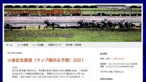 競馬予想サイトHorse Race Blog(競馬ブログ)