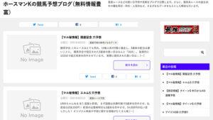 競馬予想サイトホースマンKの競馬予想ブログ(無料情報豊富)