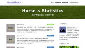 競馬予想サイトHorstatistics