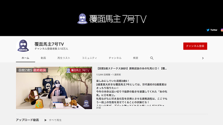 競馬予想サイト 覆面馬主7号TV 口コミ 評判 比較