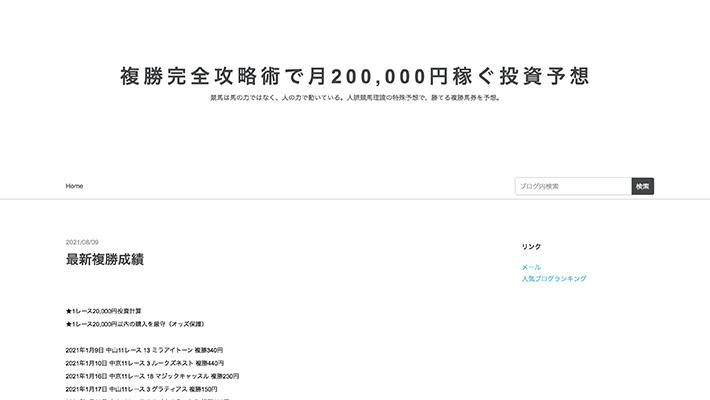 競馬予想サイト複勝完全攻略術で月200,000円稼ぐ投資予想