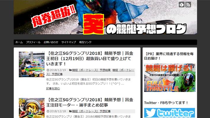 競艇・ボートレス予想サイト舟券超抜!!葵の競艇予想ブログ