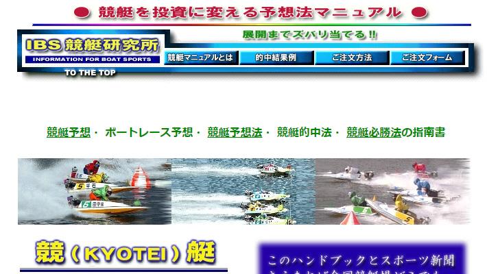 競艇・ボートレス予想サイトIBS競艇研究所