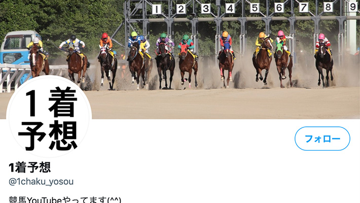 競馬予想サイト 1着予想 口コミ 評価 検証