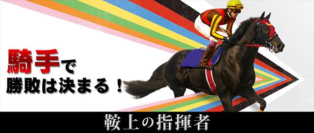 鞍上の指揮者