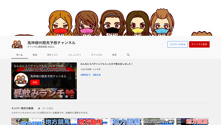 競馬予想サイト鬼神様!!!!競馬予想チャンネル YouTube