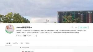 競馬予想サイトSeN〜競馬予想〜
