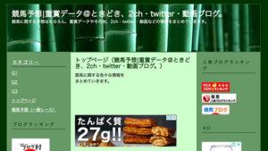 競馬予想サイト重賞データ@ときどき、2ch・twitter・動画ブログ。
