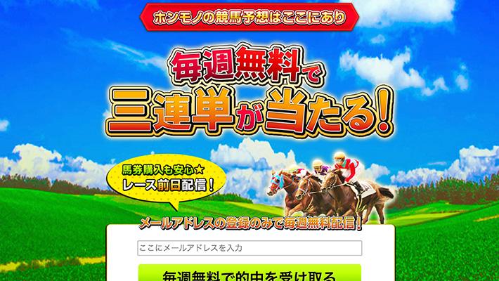 競馬予想サイト K-プロ~ホンモノの競馬予想~ 口コミ 評価 検証