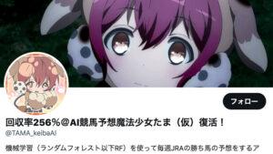 競馬予想サイト回収率256%@AI競馬予想魔法少女たま(仮)復活! Twitter