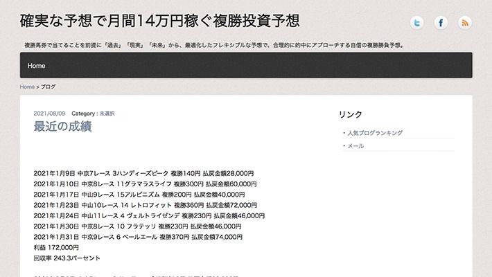 競馬予想サイト確実な予想で月間14万円稼ぐ複勝投資予想